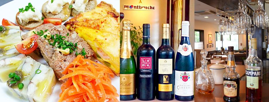 モンブーシェのワインとフレンチビストロ料理